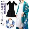 Cute kimono underwear shop made 5-sleeve long slip FT0093 ' Victoria underwear kimono slip long moisture heat kimono bra long sleeve 5-sleeve kimono bra kimono underwear kimono underwear