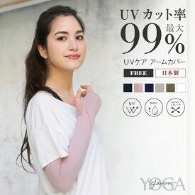 最大99%UVカット アームカバー 指穴付き スポーツ レディース UV 日よけ 運転 UVカット UV対策 吸汗速乾 指穴 ガーデニング 家庭菜園 日本製 YOGA by glamore FT0275