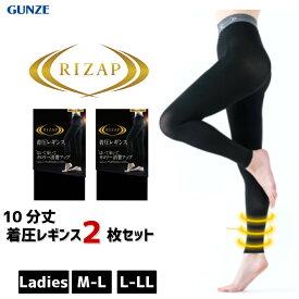 【2枚セット】ライザップ RIZAP 着圧レギンス レディース 10分丈 お家ダイエット カロリー消費 80デニール ブラック 黒 (M-L・L-LL) 日本製 グンゼ