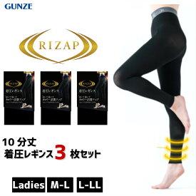 【3枚セット】RIZAP 着圧レギンス 10分丈 はいて歩いてカロリー消費 80デニール ブラック 黒 (M-L・L-LL) 日本製 グンゼ ライザップスーパーセール