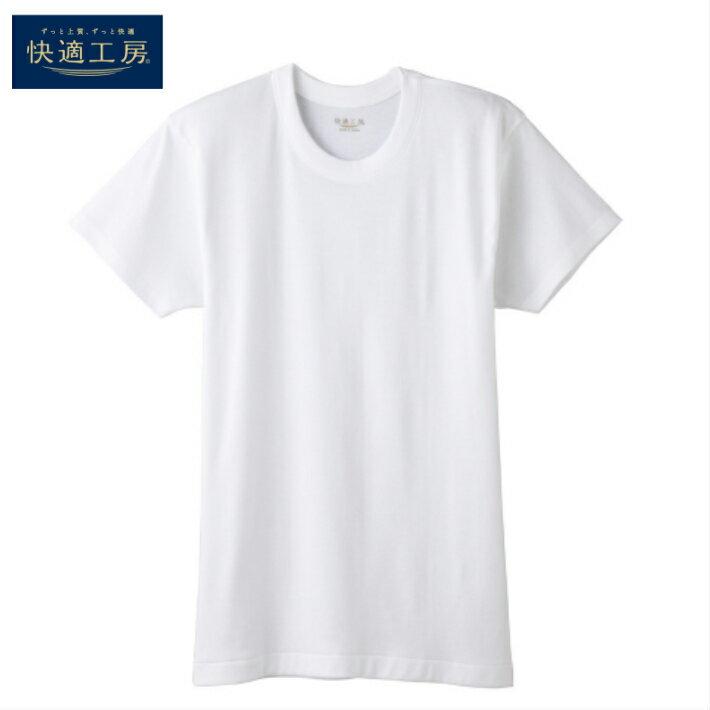 【送料無料キャンペーン】【快適工房】【半袖丸首 綿 100%】グンゼ(GUNZE) メンズ インナー シャツ 白 肌着 Tシャツ 柔らかい ホワイト 父の日 敬老の日 ギフト ポイント消化 ラッキーシール 週末限定