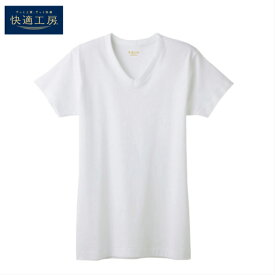 【快適工房】【半袖V首 綿 100%】グンゼ(GUNZE) メンズ インナー シャツ 白 肌着 Tシャツ 柔らかい ホワイト 父の日 敬老の日 ギフト ss肌着