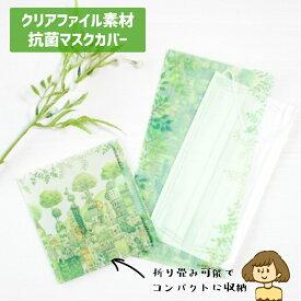 在庫アリ マスクケース 抗菌 持ち運び 日本製 おしゃれ かわいい 携帯 折り畳み可能 クリアケース コンパクト 携帯用 癒し柄 母の日 花以外 プチギフト 1000円ぽっきり 1000円ポッキリ