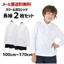 【長袖2枚セット】ポロシャツ 白 小学生 小学 制服 通販 学生服 長袖 シャツ スクールシャツ 通学用 小学生 学校用 通…
