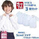 3枚セット 学生服 ワイシャツ シャツ スクールシャツ ワイシャツ カッターシャツ 小学生 通学 白 Yシャツ 学校用 高校…