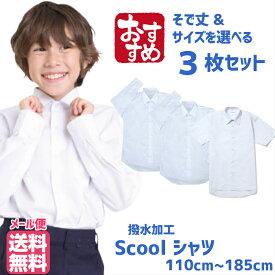 3枚セット 学生服 ワイシャツ シャツ スクールシャツ ワイシャツ カッターシャツ 小学生 通学 白 Yシャツ 学校用 高校 夏 大きいサイズ 男子 洗い替え 学校用 ベルト 体育服 シャツss-12