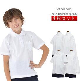 【サイズを選べるお買い得4枚セット】ポロシャツ 白 小学生 小学生ポロシャツ 制服 通販 学生服 ポロシャツ シャツ スクールシャツ 通学用 小学生 学校用 キッズ 通販 安いスーパーセール
