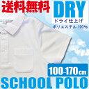 ドライポロシャツ ポリエステル100% 白 小学生 小学 制服 通販 学生服 半袖 シャツ スクールシャツ 通学用 小学生 学…