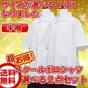 【半袖2枚セット】ポロシャツ 白 2枚セット 小学生 小学 制服 通販 学生服 半袖 シャツ スクールシャツ 通学用 小学生…