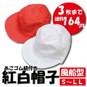 赤白ぼうし 体育帽子 赤白帽 小学生 紅白帽 学校 運動会 体育祭 帽子 つば付き 運動用 学校用 入学 入園 体操服 カラ…