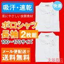 ポロシャツ 白 2枚セット 小学生 小学 制服 通販 学生服 長袖 シャツ スクールシャツ 通学用 小学生 学校用 通販 安い…
