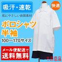 ポロシャツ 白 小学生 小学 制服 通販 学生服 半袖 シャツ スクールシャツ 通学用 小学生 学校用 通販 安い 小学生用 …