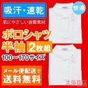 ポロシャツ 白 2枚セット 小学生 小学 制服 通販 学生服 半袖 シャツ スクールシャツ 通学用 小学生 学校用 通販 安い…