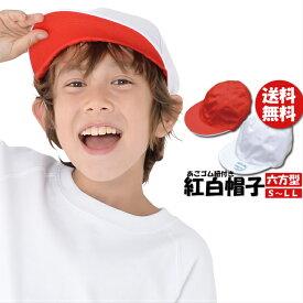 【六方型】赤白ぼうし 体育帽子 赤白帽 小学生 紅白帽 学校 運動会 体育祭 帽子 つば付き 運動用 学校用 入学 入園 体操服 カラー帽子 体操ぼうし ポイント消化 ラッキーシール 週末限定