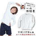【長袖 体育服 体操着 白 小学生 制服 通販 学生服 シャツ 運動着 通学用 小学生 学校用 通販 安い 小学生用 学校用 …