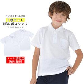 【安くて丈夫!】【お得な2枚セット】ポロシャツ 白 2枚セット 小学生 小学 制服 通販 学生服 半袖 シャツ スクールシャツ 通学用 小学生 学校用 通販 安い 入学 買い替え 中学生 スクール シャツ