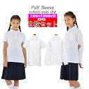【エントリーで更に+8ポイント】【選べる2枚組】ポロシャツ 白 小学生 女子 パフスリーブ 長袖 制服 丸衿 入学式 卒業…