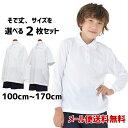 【半袖 長袖 サイズを選べる2枚セット】ポロシャツ 白 小学生 小学生ポロシャツ 制服 通販 学生服 ポロシャツ シャツ …
