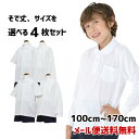 【サイズを選べる4枚セット】 ポロシャツ 白 小学生 小学生ポロシャツ 制服 通販 学生服 ポロシャツ シャツ スクール…
