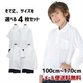【全エントリーでポイント11倍】【サイズを選べる4枚セット】 ポロシャツ 白 小学生 小学生ポロシャツ 制服 通販 学生服 ポロシャツ シャツ スクールシャツ 通学用 小学生 学校用 キッズ 通販 安い 学生服