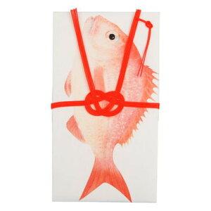 鯛 ご祝儀袋 結婚 おしゃれ かわいい 出産祝い 結婚式 御祝儀袋 お祝い 内祝い 個性的 もらうと嬉しい 日本製