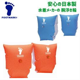 アームブイ 子供用 アームリング 浮き輪 フットマーク 腕につける浮き輪 うきわ 補助浮き輪 幼児 アームヘルパー 日本製 水泳 水着