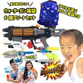 ウォーターガン 子供 福袋 6個セット こども ウォーターガン 強力 ウォーターシューター水遊びグッズ 水鉄砲 水遊び 大人 プレゼント