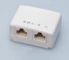 2分岐コネクタ INS回線 S点分岐用【BMJ-8】HMJ/八光電機製作所