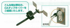 OAタップキーパー 抜け防止器具 10個入り 【TD-1311】 TERADA/寺田電機製作所