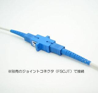 曲げに強い!延長光ケーブル耐圧宅内配線シャッタ式SCコネクタ10m【FSSC-10M】FTNET