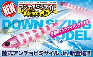 ジャッカル(Jackall) 陸式アンチョビミサイルJr 28g ピンク/グローストライプ 28g 【キャッシュレス5%還元対象】