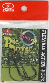 ザップ リングド・パイルドライバー #1/0 【釣具のFTO 10/25(日)は楽天カードでポイント最大8倍 最終日】