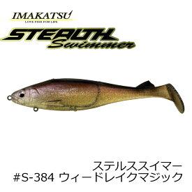 【お買い物マラソン】 イマカツ(IMAKATSU) ステルススイマー #S-384 ウィードレイクマジック