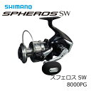 シマノ(Shimano) スフェロス SW (SPHEROS SW) 8000PG /スピニングリール ソルトウォーター 【キャッシュレス5%還元対象】