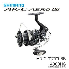 シマノ(Shimano) AR-Cエアロ BB 4000HG /スピニングリール ショアキャスティング 【お買い物マラソン 釣具のFTO/フィッシング タックル オンライン】