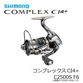 シマノ(Shimano) 17コンプレックスCI4+ 2500S F6 /スピニングリール バス専用 【お買い物マラソン 釣具のFTO/フィッシング タックル オンライン】