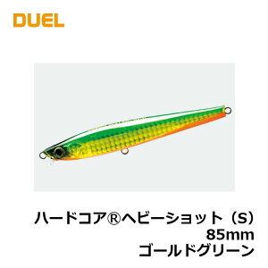 デュエル ハードコア ヘビーショット85S ゴールドグリーン 【釣具 釣り具】