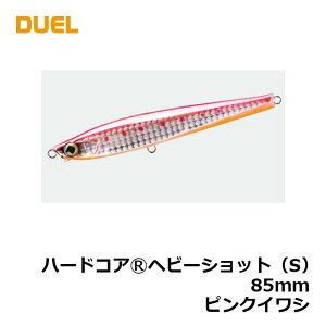 デュエル ハードコア ヘビーショット85S ピンクイワシ 【釣具 釣り具】