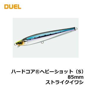デュエル ハードコア ヘビーショット85S ストライクイワシ 【釣具 釣り具】