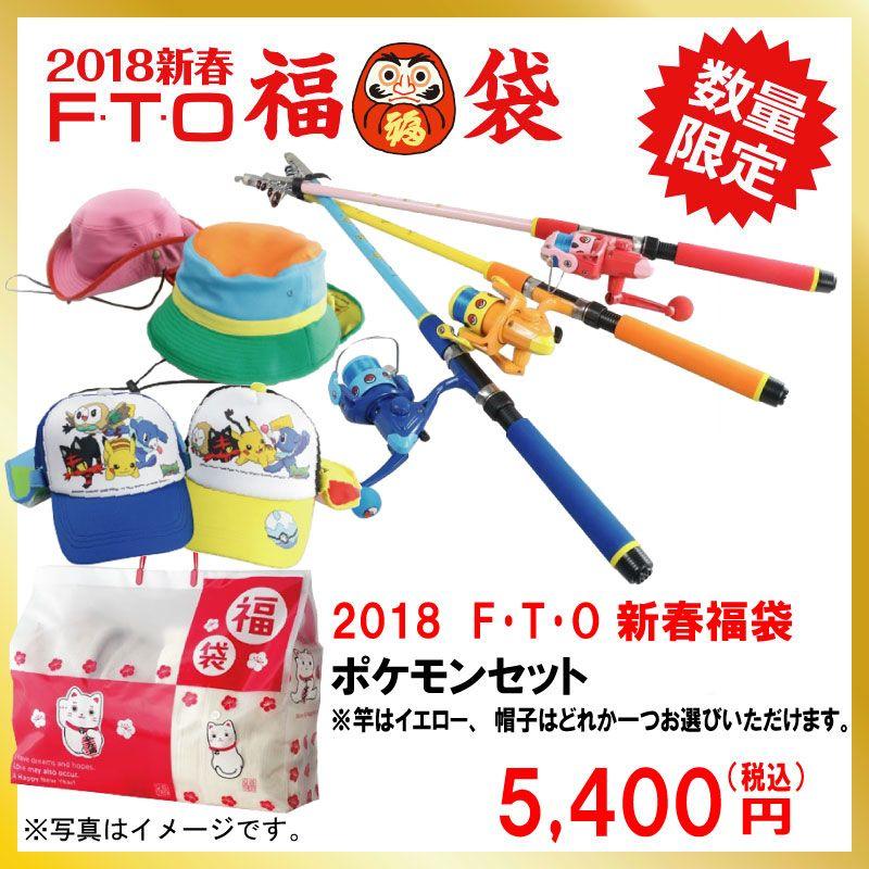 ゼブコ 2018年 福袋 ポケモンセット イエロー