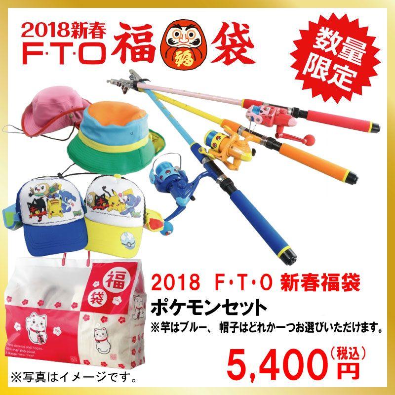ゼブコ 2018年 福袋 ポケモンセット ブルー