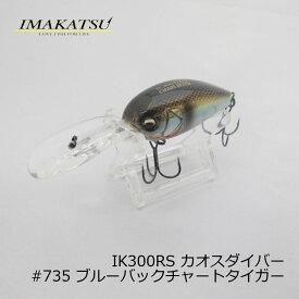 イマカツ(IMAKATSU) IK-300RS カオスダイバー #758 セクシーオイカワ