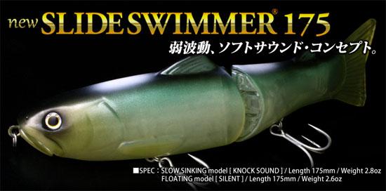デプス(deps) NEWスライドスイマー175F フローティングモデル #04ゴーストアユ