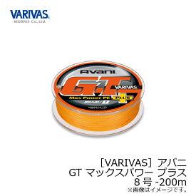 モーリス バリバス アバニ GT マックスパワー プラス 200m 8号 【キャッシュレス5%還元対象】