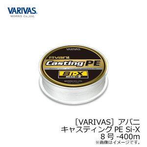 モーリス バリバス アバニ キャスティングPE Si-X 400m 8号 【釣具 釣り具 お買い物マラソン】
