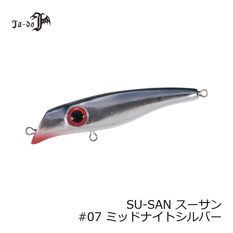 【お買い物マラソン】 邪道 スーサン 07 ミッドナイトシルバー
