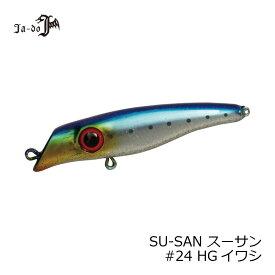邪道 スーサン 24 HGイワシ 【釣具 釣り具】