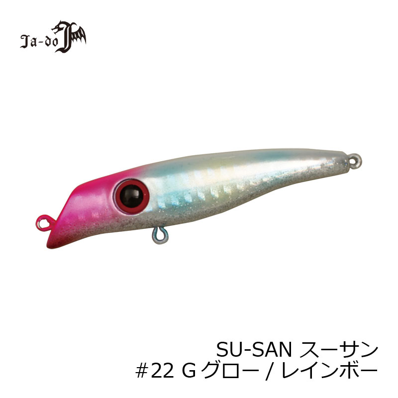 邪道 スーサン 22 HGグロー/レインボー