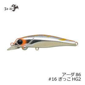 邪道 アーダ86 9g(10g) 16 ぎっこHG2 【釣具 お買い物マラソン】