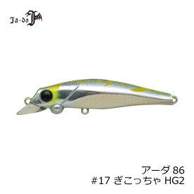 邪道 アーダ86 9g(10g) 17 ぎこっちゃHG2 【釣具 お買い物マラソン】